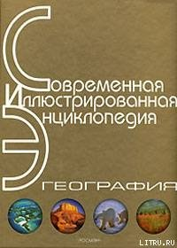 Энциклопедия «География». Часть 2. М – Я