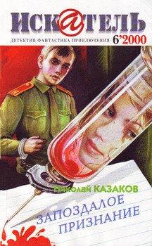 Искатель. 2000. Выпуск №6