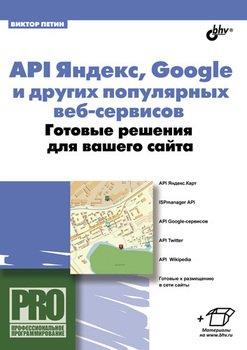 API Яндекс, Google и других популярных веб-сервисов. Готовые решения для вашего сайта