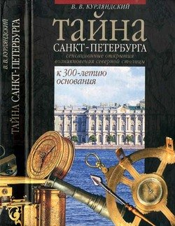 Тайна Санкт-Петербурга