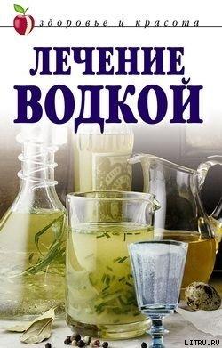 Лечение водкой