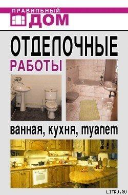 Отделочные работы. Ванная, кухня, туалет