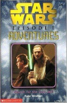 Эпизод I — Приключения-1: Поиски Пропавшего Джедая