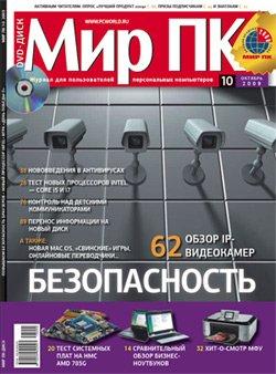 Книга Журнал «Мир ПК» №09/2011