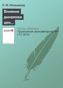 Книга Влияние динамики цен на нефть на макроэкономические показатели российской экономики