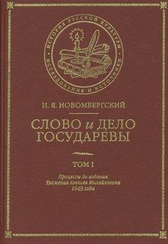 Слово и Дело Государевы. Том I. Процессы до издания Уложения Алексея Михайловича 1649 года