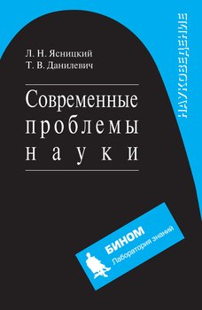 Книга психология гений общения