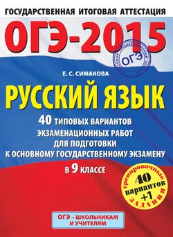 ОГЭ-2015. Русский язык. 40 типовых вариантов экзаменационных работ для подготовки к основному государственному экзамену в 9 классе