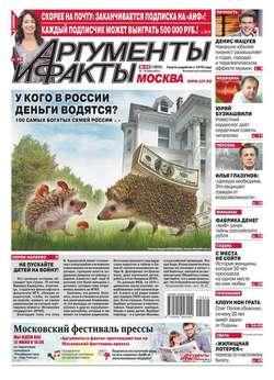 Аргументы и факты Москва 24-2015