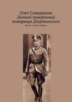 Книга Личный поверенный товарища Дзержинского. Книга 2. Враги