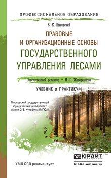 Организационное поведение книга скачать бесплатно