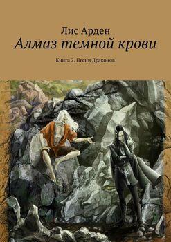 Алмаз темной крови. Книга 2. Песни Драконов
