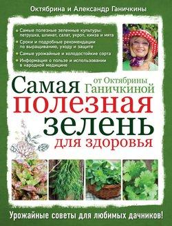 Самая полезная зелень для здоровья от Октябрины Ганичкиной