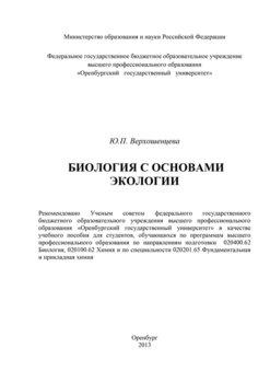Книга Биология с основами экологии