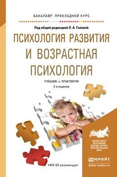 Психология развития и возрастная психология 2-е изд. Учебник и практикум для прикладного бакалавриата