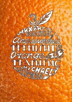 Апельсиновый трениг – 18. Orange training – 18. Книга третья. «Творчество заразительно!». Тренинг креативности