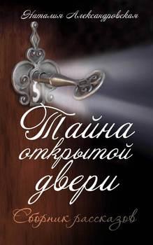 Тайна открытой двери.