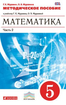 Методическое пособие к учебнику Г. К. Муравина, О. В. Муравиной «Математика. 5 класс». Часть 2