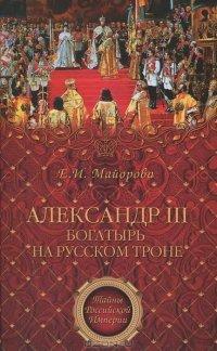 Александр III. Богатырь на русском троне