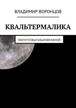 КВАЛЬТЕРМАЛИКА
