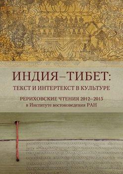 Индия – Тибет: текст и интертекст в культуре. Рериховские чтения 2012–2015 в Институте востоковедения РАН