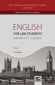 English for Law Students. University Course. Part I / Английский язык для студентов-юристов. Часть I