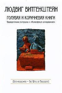 Голубая и коричневая книги