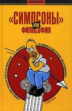 «Симпсоны» как философия
