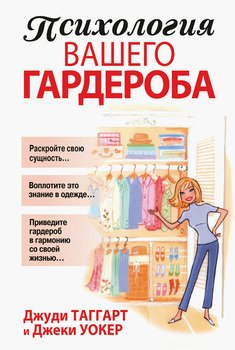 маленькие секреты большого гардероба скачать бесплатно