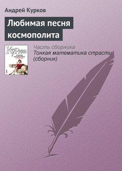 Лебединая песня головкина скачать книгу
