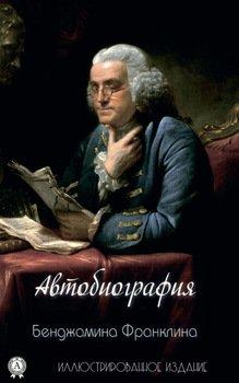Автобиография Бенджамина Франклина