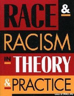 О расовых доктринах: несостоятельны, но правдоподобны