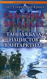 Свастика во льдах. Тайная база нацистов в Антарктиде.
