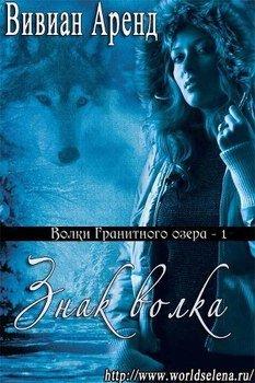 Знак волка