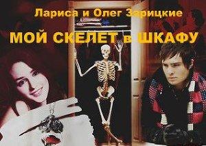 Мой скелет в шкафу