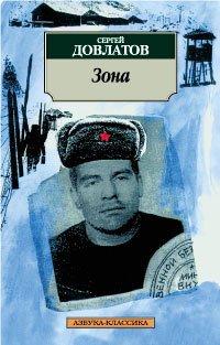 Книга Записки «черного полковника»