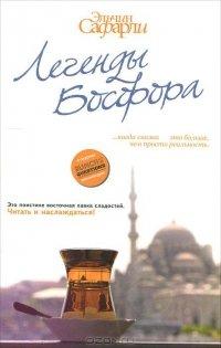Легенды Босфора