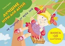Лучшие игры для детей от полугода до трех лет. Книга + 25 карточек