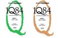 1Q84. Тысяча невестьсот восемьдесят четыре