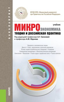 Микроэкономика. Теория и российская практика