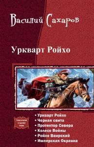 Уркварт Ройхо. Гексалогия