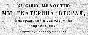 Манифест о взятии под свою власть полуострова Крым, острова Тамань и кубанских земель.