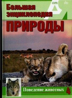 Книга 100 великих рекордов животных