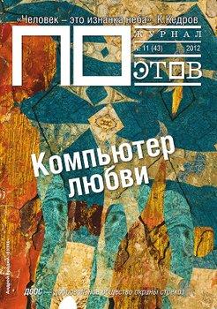 Компьютер любви. Журнал ПОэтов № 11 2012 г.
