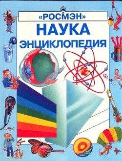 НАУКА Энциклопедия Росмэн