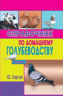 Справочник по домашнему голубеводству