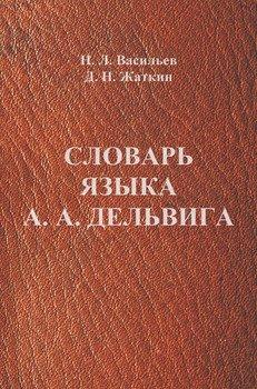 Словарь языка А. А. Дельвига