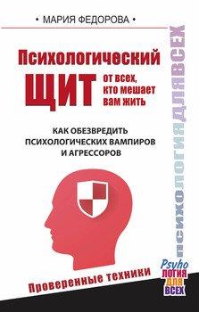 Психологический щит от всех, кто мешает вам жить. Как обезвредить психологических вампиров и агрессоров