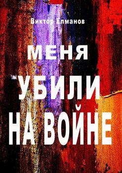 Книга Меня убили на войне