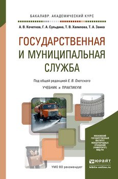 Государственная и муниципальная служба. Учебник и практикум для академического бакалавриата